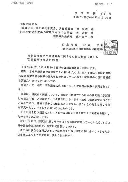 広島市からの回答書(クリックすると拡大)