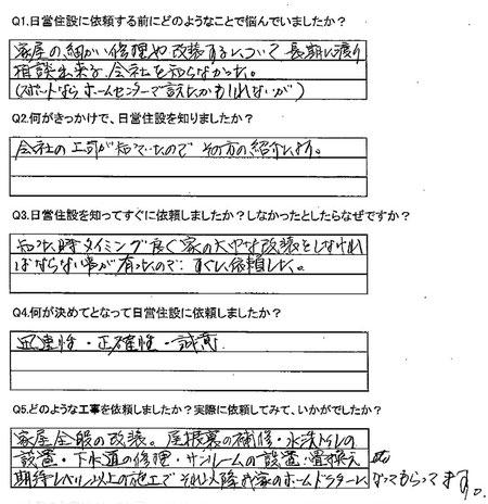 お客様の声(倉敷市東塚)
