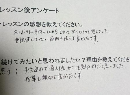 ママズバランスヨガ/高槻市ママヨガ・ピラティス教室のアンケート回答