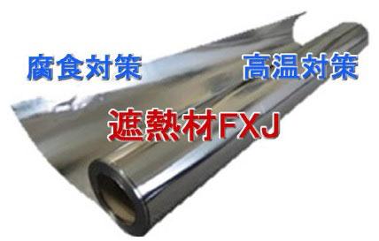 輻射熱の遮熱には遮熱材FXJ
