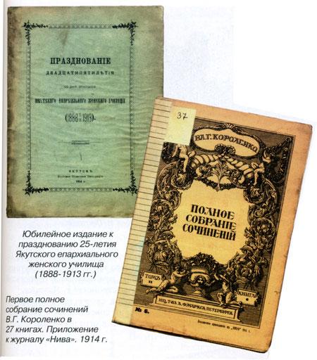 Литературные издания. Якутск