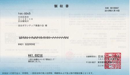 領収書-日本ユニセフ協会-2014年4月15日