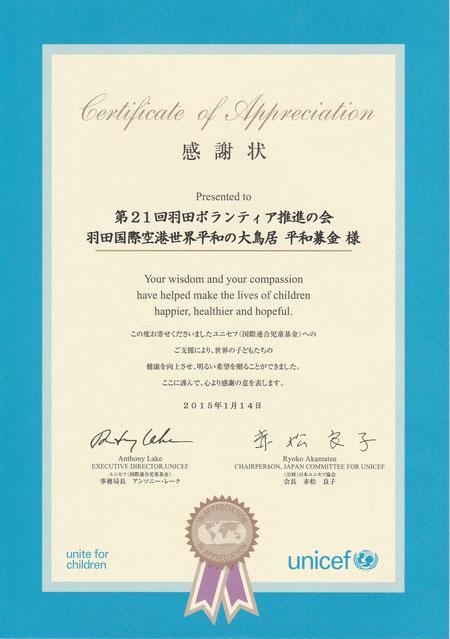 感謝状 ユニセフ・日本ユニセフ協会