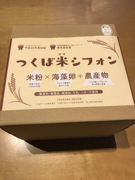 茨城県つくば市のグルテンフリーのシフォンケーキ