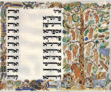 Вот как современный сойфер (переписчик священных текстов) интерпретировал в рисунок рассказ о казни главного злодея из книги Эстер - Амана, которого вместе с сыновьями повесили на дереве
