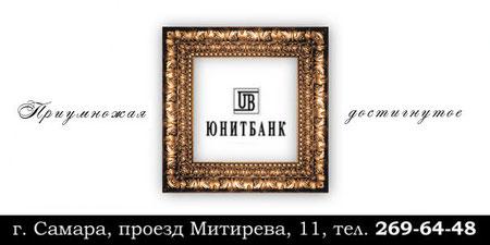 Рекламный баннер 3х6 м