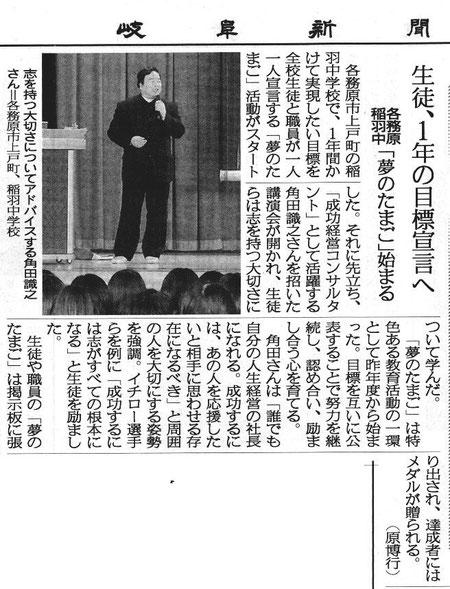 「志授業」稲羽中学校