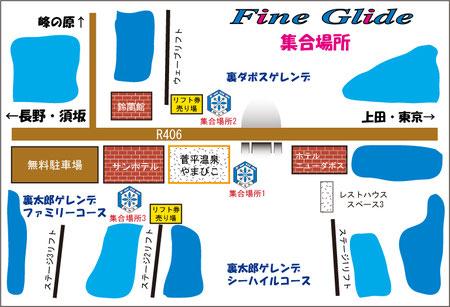 Fine Glide集合場所