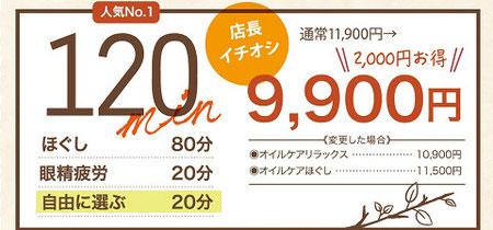 リセッタ新セットコース120分9900円