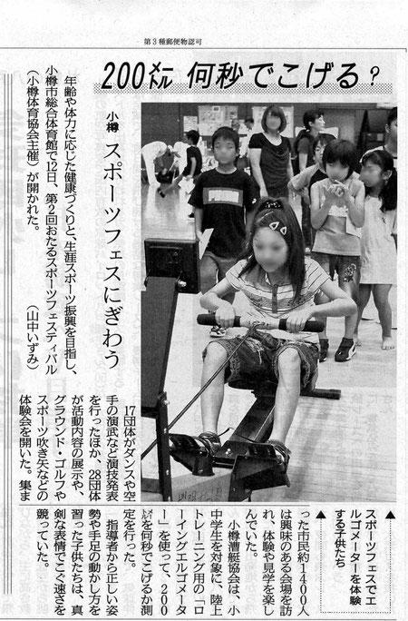 北海道新聞社許諾 D1009-1103-00006794