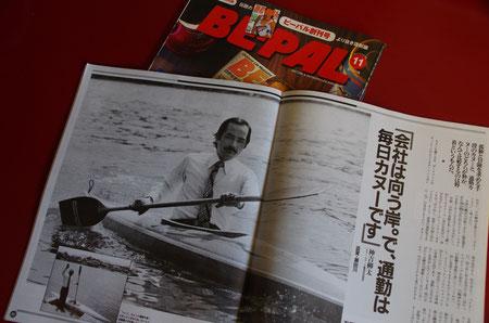 「琵琶湖カヌーセンター」の神吉さん、若かりし頃の勇姿。かっこよ過ぎです!!