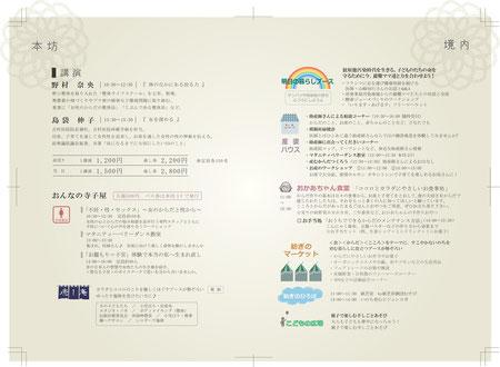 いのち紡ぐわたしたち2012カラーチラシ(中)