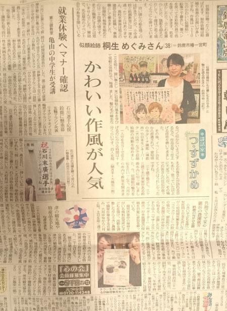 中日新聞 三重県の似顔絵