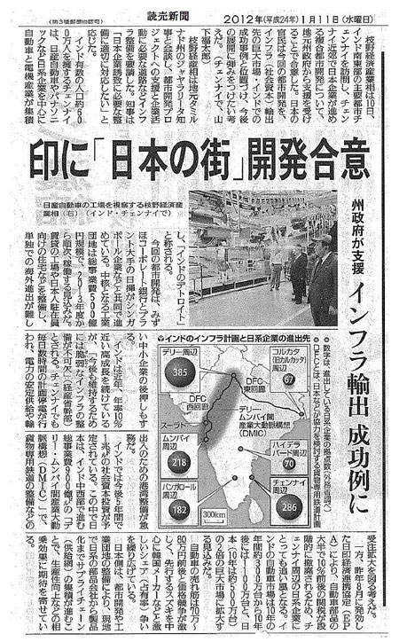 News on Japan_India joint projects
