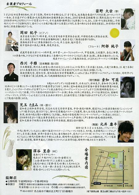 お月見コンサート2012in揚輝荘