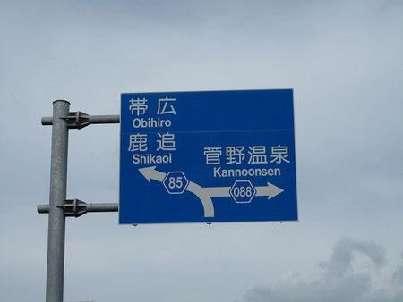 8:26 然別峡野営場は菅野温泉方面に右折し14キロ。(菅野温泉は現在休業中)