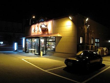 3:20 小樽運河の傍に24時間営業のお寿司屋さん「すしざんまい」を発見