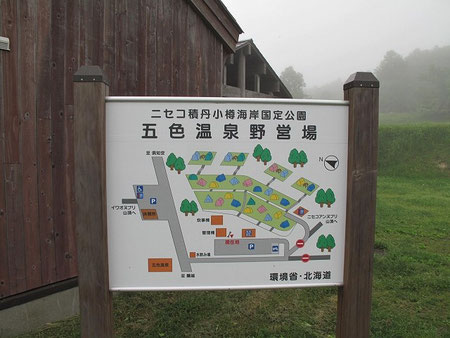 最初の入り口には「ニセコ野営場」管理棟の隣には「五色温泉野営場」の表記が・・?