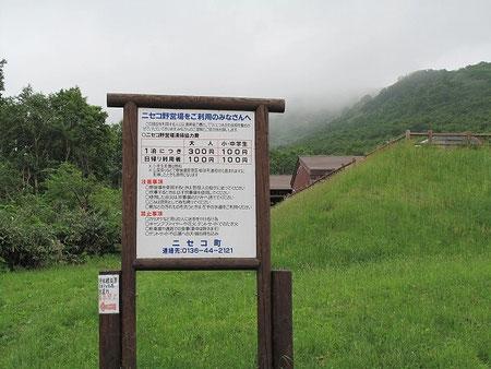 このキャンプ場の利用料、大人は300円也。まずまずリーズナブル。