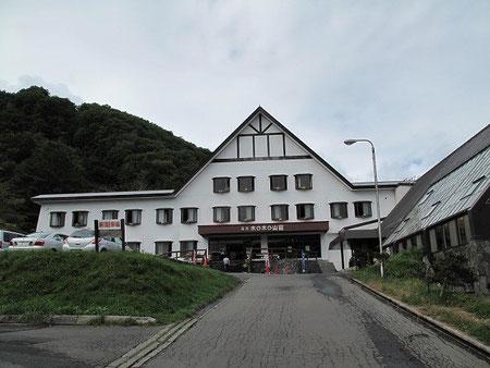11:58  北湯沢のホロホロ山荘に温泉目的で来た。