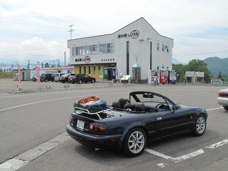 13:12 道の駅「しりうち」 北島三郎の故郷。サブちゃんの歌が大音量で流れている