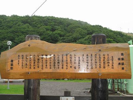 豊富温泉の歴史を読んでGO!