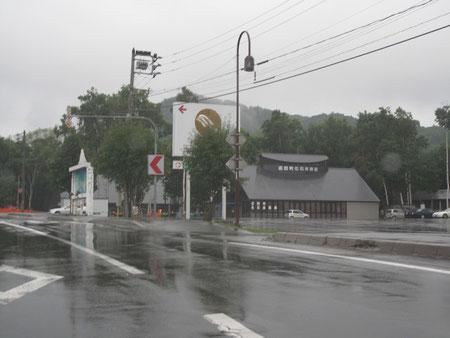 16:46 隣接する沼田町化石館
