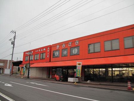 有名な余市のお食事処、柿崎商店