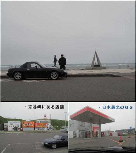 5月24日5:55  宗谷岬。 5月なのに強風の為とても寒い。