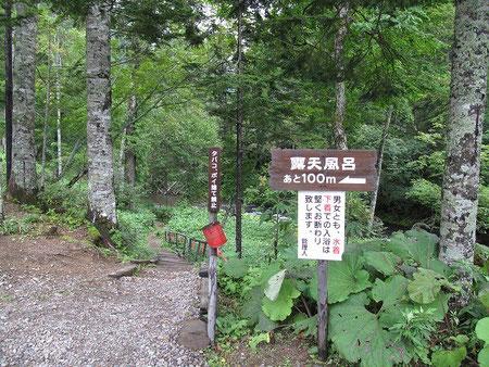 キャンプ場を歩いていくと突き当たりにこの看板が