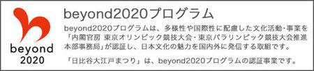日比谷大江戸まつりは、内閣官房 東京オリンピック・パラリンピック競技大会推進本部事務局が認証した、beyond2020プログラムです。
