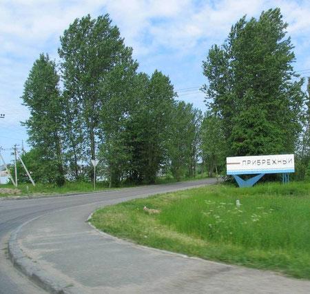 проезжаю поворот на п. Прибрежный