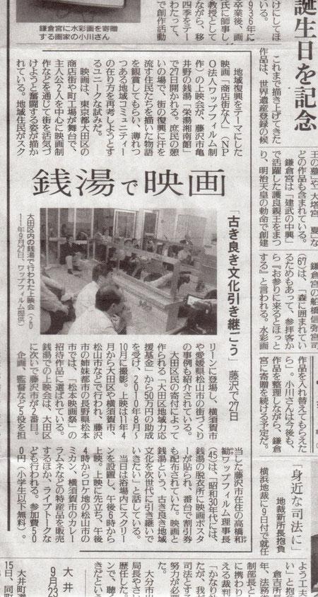 2012年3月16日 読売新聞地域面 湘南版