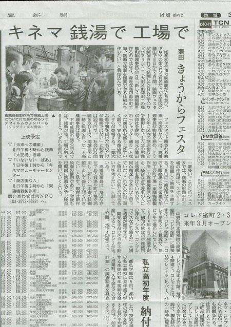 12月6日読売新聞掲載