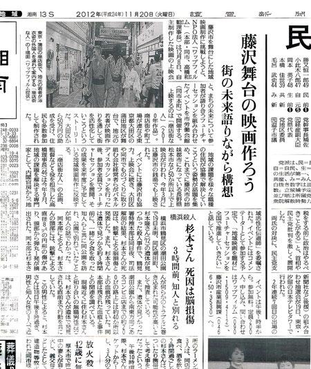2012年11月20日 読売新聞掲載記事