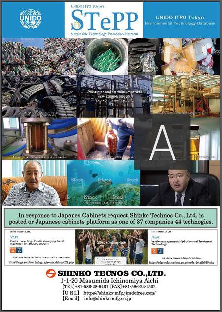 STEPP海洋プラスチック問題