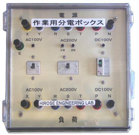 作業用分電ボックス