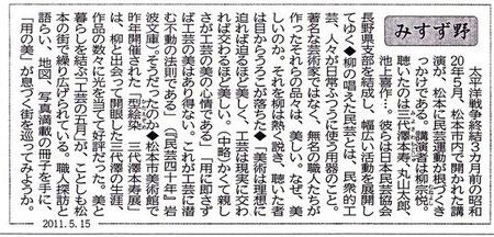 市民タイムス紙 5月15日(日)