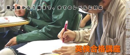 英検、英文法、鹿児島
