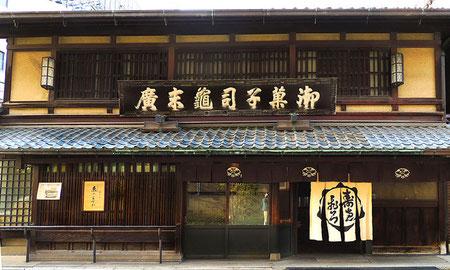 文化元年(1804年)創業の「御菓子司亀末廣」