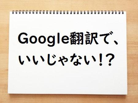 Google翻訳 同時通訳 山下えりか