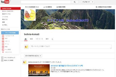 ボリビア小町チャンネル