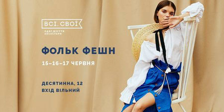 Folk fashion market in Kyiv