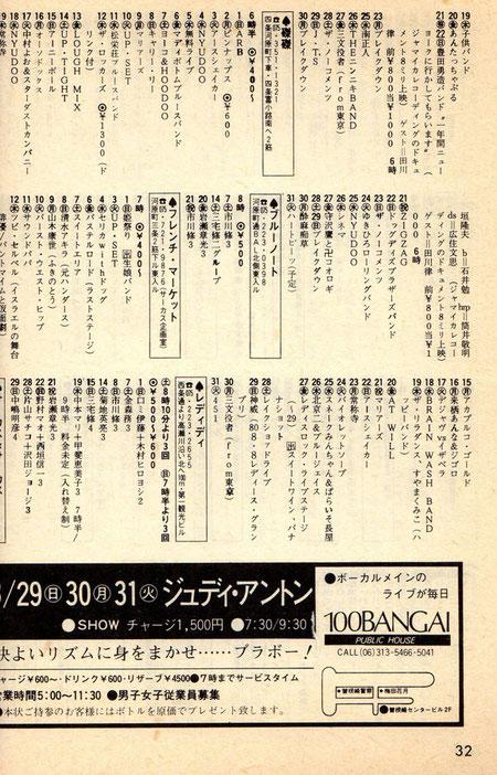ライブスケジュール・ページ2