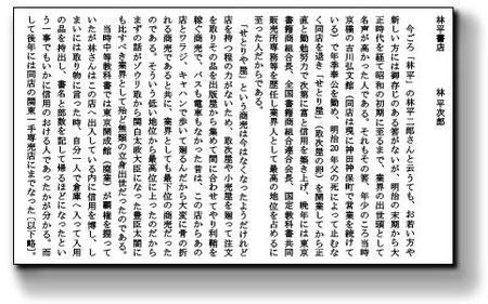 金沢文圃閣・出版・出版書籍商人物事典