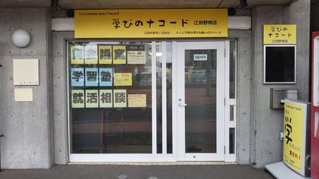 格安学習塾(5教科週4~6日で月額1万円)野幌駅すぐ近く