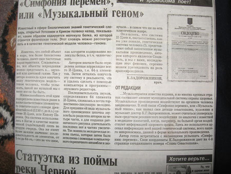 "Статья в ""Славе Севастополя"" .The article in newspaper"