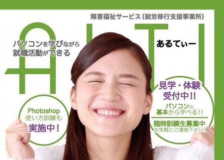 画像:新パンフレット表紙の女性