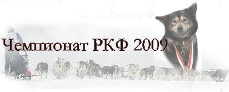 Чемпионат РКФ 2009