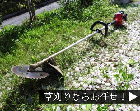 江田島市の草刈り、庭の手入れなら専門